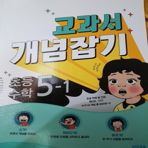 교과서 개념잡기.초등수학5-1/비상교육.2016