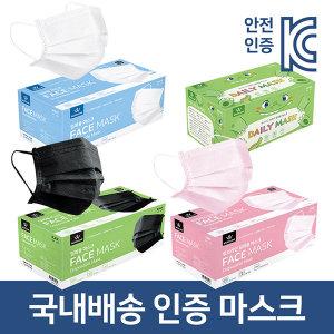 워크라인 일회용 마스크 3중필터 50매 /대/소 KC인증