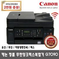 캐논 NEW 정품 무한잉크 팩스복합기 G7090 (잉크포함)