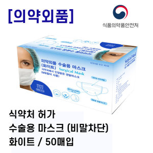 의약외품 식약처 정식허가제품 비말차단 수술용마스크