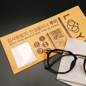 루이 안경 김서림방지 안경닦이 클리너 빠른배송우체국