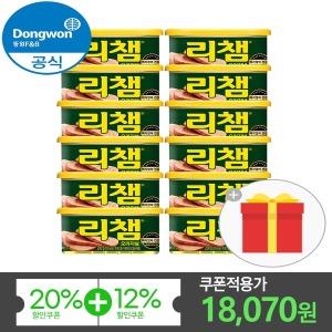 동원 리챔 (햄/통조림) 200g x 12캔+ 사은품 증정