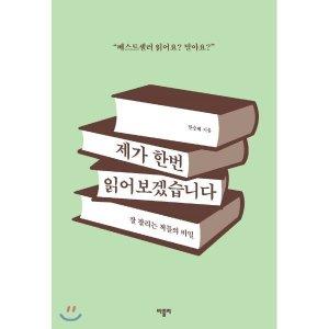 제가 한번 읽어보겠습니다 : 잘 팔리는 책들의 비밀  한승혜