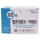 한국백신 IV카테타 22G 50EA 주사기 정맥주사기