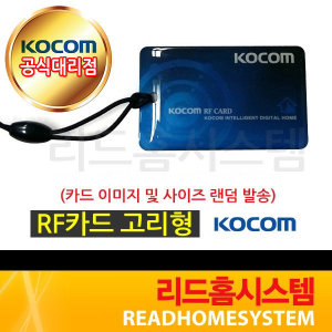 리드홈시스템/코콤/RF카드/고리형/10개묶음