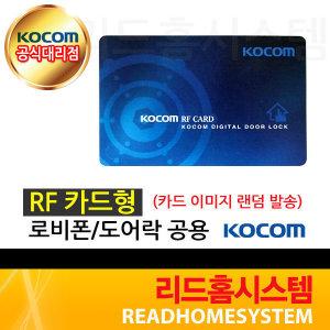 리드홈시스템/코콤/RF카드/카드형/10개묶음