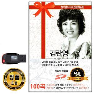 USB 김란영 100곡-트로트 카페가요 노래 통기타 7080 U