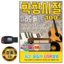 USB 학창시절 발라드 베스트 100곡-7080 카페 노래 USB