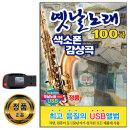 USB 옛날노래 색소폰 감상곡 100곡-연주곡 경음악 USB