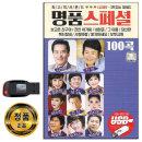 USB 명품 스페셜 100곡-트로트 인기가요 진성 장윤정 U
