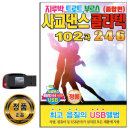USB 246 사교댄스 콜라텍 종합편 102곡-트로트 지루박