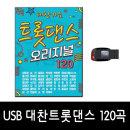 USB 대찬가요 트롯댄스 오리지날 120곡-트로트 디스코