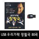 USB 우리가락 장필국 80곡-민요 아리랑 타령 뱃노래 US