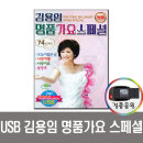 USB 김용임 명품가요 스페셜 74곡-트로트 인기 노래 US