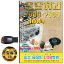 USB 응답하라 7080-2000 100곡-발라드 인기 카페가요 U