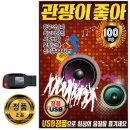 USB 관광이좋아 100곡-트로트 디스코 노래 논스톱 USB