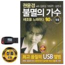 USB 권윤경 불멸의가수 배호를노래하다 90곡-김용임 US