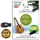 USB 유상록의 논스톱 통기타 70곡-7080 카페음악 노래