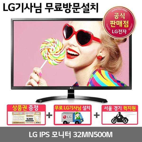 LG전자 32MN500M 32인치모니터 IPS패널 FHD 가성비모니터 상품권증정