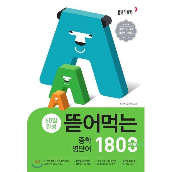 뜯어먹는 중학 영단어 1800  김승영 고지영