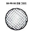 Comb Grid (SB-PR-90 전용)
