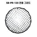 Comb Grid (SB-PR-120 전용)
