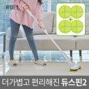 무선 물걸레청소기 듀스핀2 6시간사용/길이조절