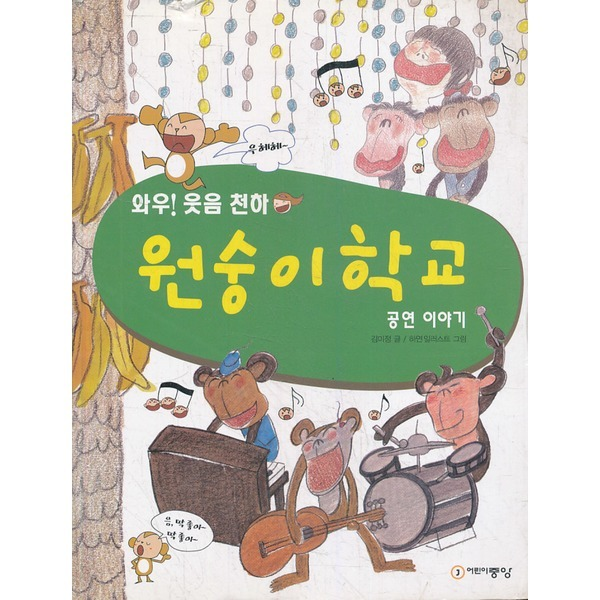 어린이중앙 와우 웃음 천하 원숭이학교 - 공연 이야기
