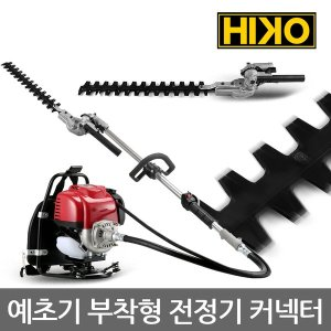 하이코 예초기 부착형 전정기 커넥터 트리머 고지톱