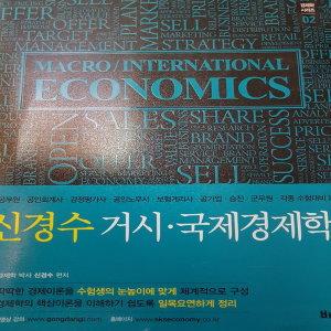신경수 거시.국제경제학/신경수.배움.2016