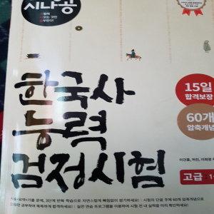 시나공 한국사 능력검정시험 고급1.2급/길벗.2016