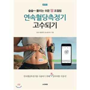 연속혈당측정기 고수되기 : 술술 풀리는 쉬운 당조절법  삼성서울병원 당뇨병센터