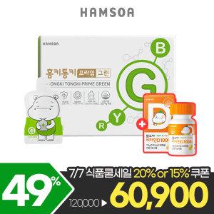 홍키통키 프라임 그린 1개월 + 비타민D 1통 증정
