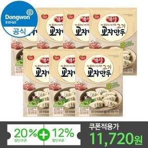 개성 교자만두 고기 600g x7봉