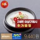 미스타셰프 설렁탕 600g  4팩/설렁탕/간편조리/사은품