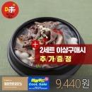 미스타셰프 버섯뚝배기불고기 4팩/간편조리/사은품
