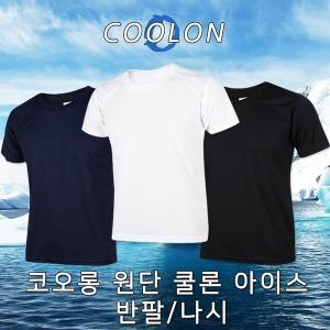 코오롱 기능성 쿨티셔츠 S~3XL 아이스 쿨론 반팔 나시