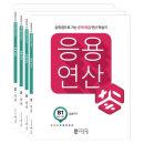 응용연산 B세트 전4권