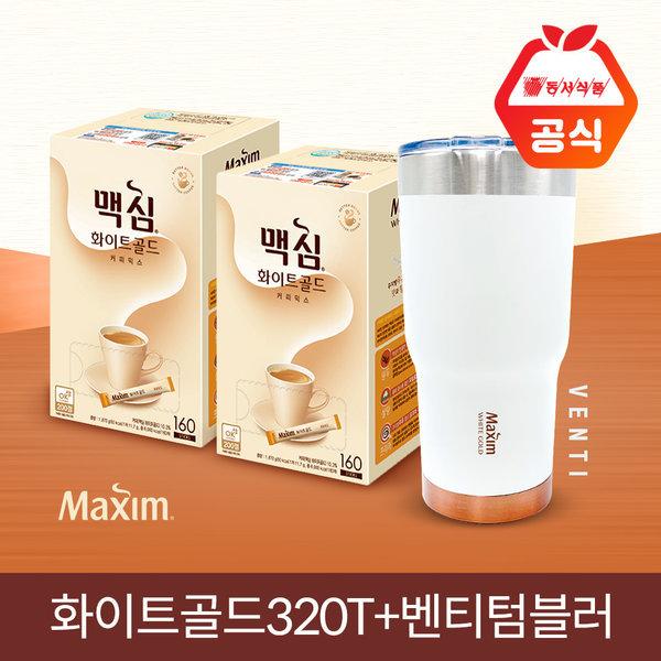 화이트골드 320T 커피믹스+벤티텀블러