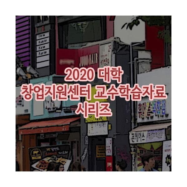 2020 대학 창업지원센터 교수학습자료 시리즈 DVD