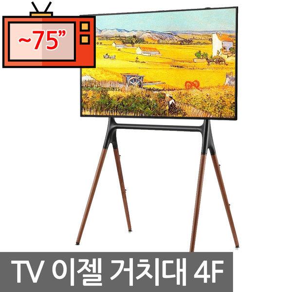 티비 스탠드 이젤 TV다이 거치대 LG삼성호환 4F