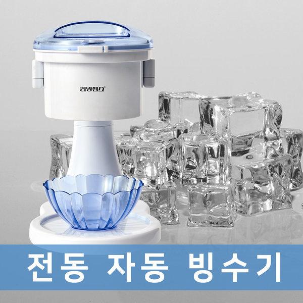 리빙센스 LS-IG564W 팥빙수기계 빙삭기 자동 빙수기