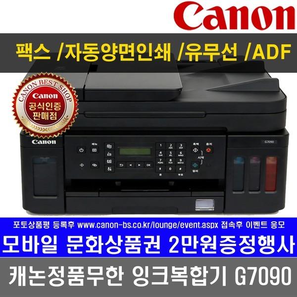 캐논 PIXMA G7090 무한잉크복합기팩스복합기/잉크포함