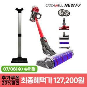 NEW F7 BLDC 무선청소기 스탠딩거치대ver 정.식.출.시