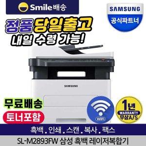 삼성전자 흑백레이저복합기 팩스 SL-M2893FW 토너포함