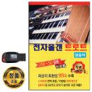 USB 전자올갠 트로트 경음악 90곡-연주곡 트로트음악 U