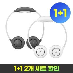 프롬비 1+1  넥밴드 목걸이 휴대용 선풍기 FB151