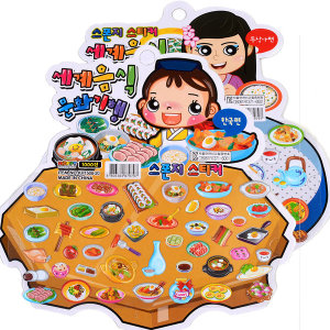 1000 세계 음식 문화 기행 스티커 아시아 유럽 아메리