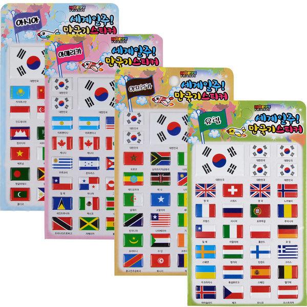 1000 세계 일주 만국기 스티커 아시아 유럽 아메리카
