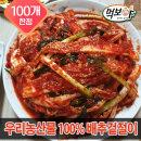 빛 국산 배추겉절이 2kg 갓버무린/겉절이/김치/ K